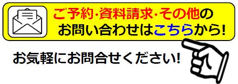東日本リオン株式会社リオネットセンター立川南店メール問い合わせ