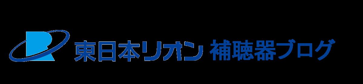 東日本リオン 補聴器ブログ